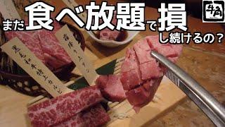 【十三・牛角】牛角で敢えて食べ放題にしないで普通に注文してみた / Gyukaku Yakiniku. Japan.