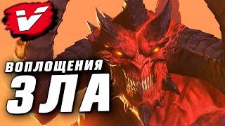 Воплощения Зла: МонстрОбзор игры «Diablo»