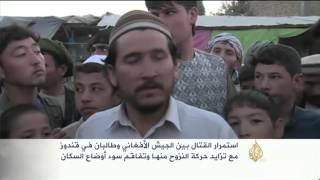فيديو.. الجيش الأفغاني يواصل عملياته ضد طالبان فى قندوز