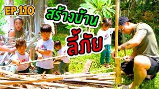 กุมาร TRAVEL EP110 | สร้างบ้านลี้ภัย กบดานหนีไวรัส