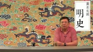 〈蕭若元說明史〉第一部朱元璋──聖賢豪傑盜賊