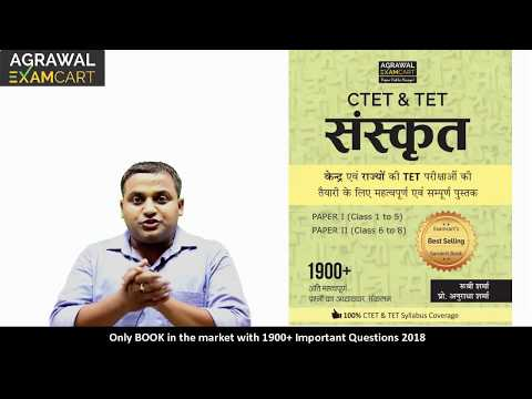 Best Book For CTET & TETs Sanskrit (संस्कृत भाषा)  Paper I & II Book 2018 Exam