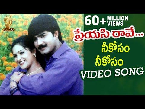 Preyasi Raave Movie | Neekoosam Neekosam Video Song | Srikanth | Raasi | Suresh Productions