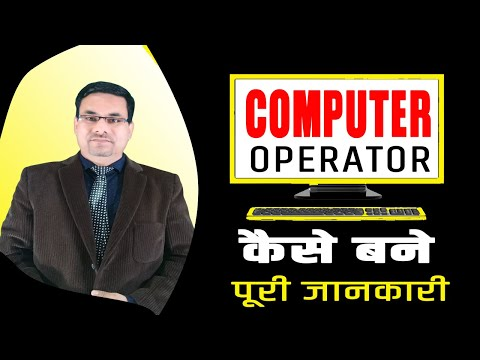How to Become a Computer Operator after 12th | Best Computer Course after 12th | Become Computer Opt