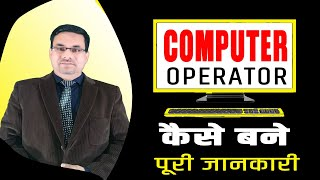 How to Become a Computer Operator | Jobs for computer operator | Best Computer Course after 12th
