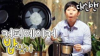 [대신맨] 커피메이커(커피포트)로 밥 짓기가 가능할까?…