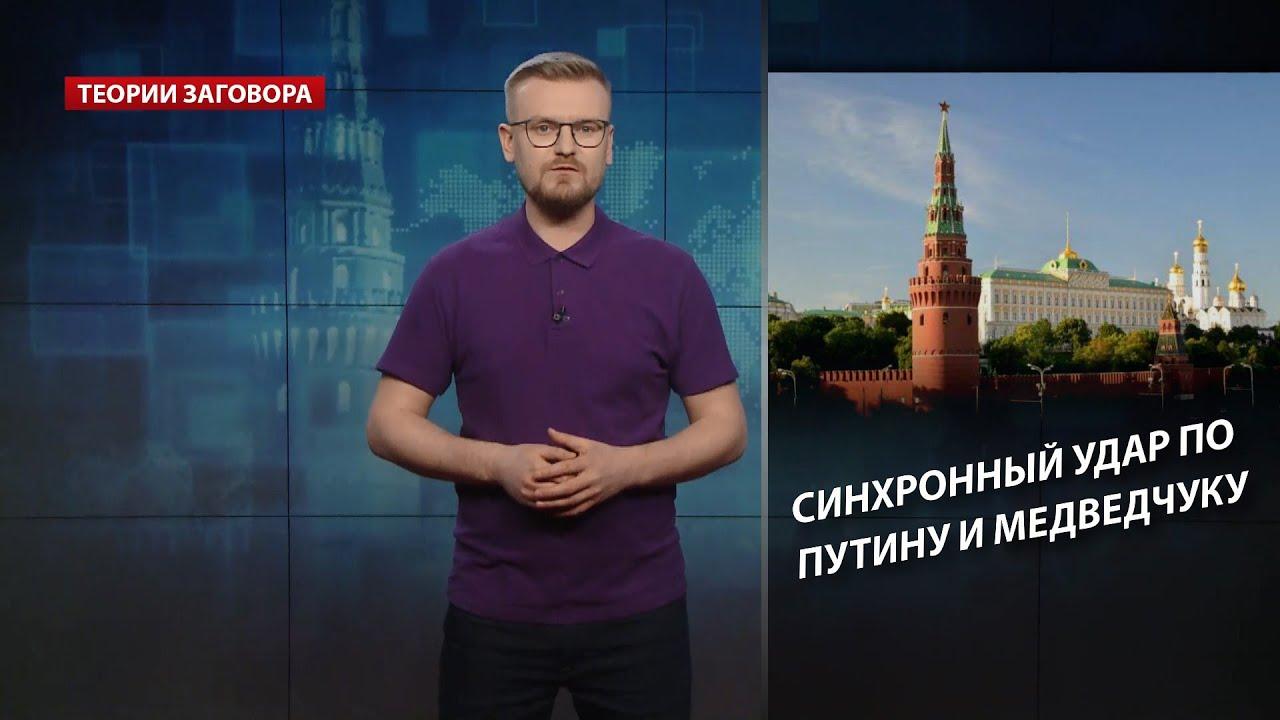 Удар по Путину и Медведчуку: как Байден и Зеленский одновременно готовили санкции, Теории заговора