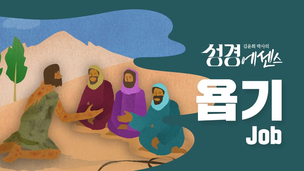 성경에센스 - #욥기_[Bible Essence]
