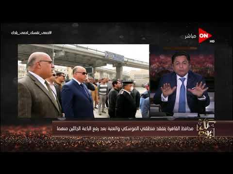 كل يوم - محافظ القاهرة يتفقد منطقتي الموسكي والعتبة بعد رفع الباعة الجائلين منهما  - 23:58-2020 / 3 / 23
