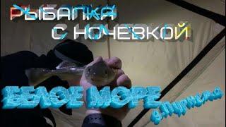 Рыбалка с ночёвкой Белое море д Пурнема