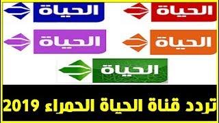 تردد قناة الحياة الحمراء من خلال القمر الصناعي النايل سات Youtube