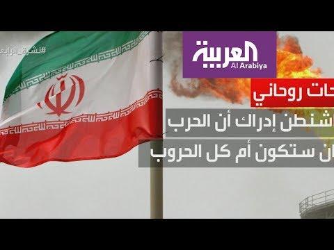 روحاني يغازل السعودية والإمارات والبحرين  - نشر قبل 1 ساعة