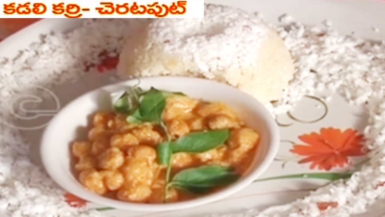 Kadali curry kerala special recipe how to prepare kadali curry kadali curry kerala special recipe how to prepare kadali curry thecheapjerseys Image collections