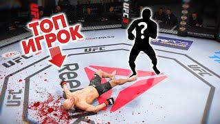 Попал на ТОП-10 ИГРОКОВ за Рандомных Бойцов в ТОП 100 UFC 3