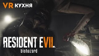 УБЕРИ НОЖ, ЖЕНЩИНА! ● Кухня. Resident Evil 7: Beginning Hour [PSVR]