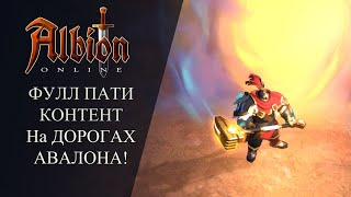 Albion online :ФУЛЛ ПАТИ КОНТЕНТ НА ДОРОГАХ АВАЛОНА!