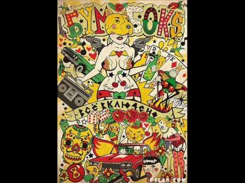 Бумбокс (Boombox) - Cash-бабулес (Cash Babules) - heavy version