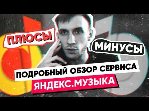 """[ЧЕСТНЫЙ ОБЗОР] Обзор сервиса Яндекс.Музыка. ПЛЮСЫ и МИНУСЫ. """"Музыкальная кухня"""" #10."""
