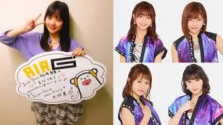 Juice=Juice 稲場愛香のまなりある』2018年8月2日放送 コメント出演:宮...