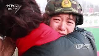 《军事纪实》 20200117 我的女儿是反恐女兵| CCTV军事
