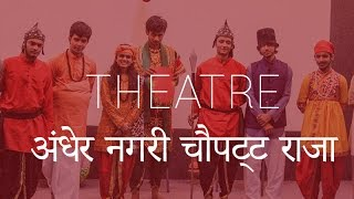 Manav Rachna Theatre Troupe : Andher Nagri Choppat Raja