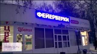 Светодиодное рекламное табло яркая вывеска для магазина Фейерверки 72tablo.ru(Изготавливаем Светодиодные табло,