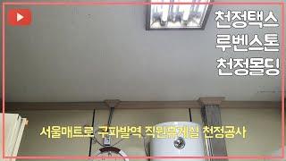 서울매트로 구파발역 직원휴게실 천정택스, 루벤스톤, 몰…