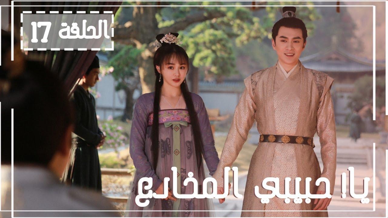 المسلسل الصيني يا! حبيبي المخادع! | !Oh! My Sweet Liar الحلقة 17مترجم عربي (حبيب مخادع وحبيبة كاذبة)