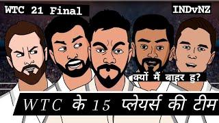 WTC21 Final Ke 15 Players #INDvsNZ