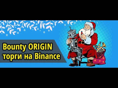 Bounty ORIGIN: торги на Binance. ЗАКОНЧЕНО! Баунти/аирдроп на Бинанс