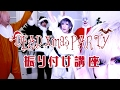 Download 完売続出!!the Raid.「DEAD Xmas PARTY」振り付け講座 MP3 song and Music Video