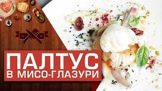 Филе палтуса в мисо-глазури и пюре из цветной капусты [Мужская Кулинария]