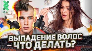 ВЫПАДЕНИЕ ВОЛОС Как и чем восстановить убитые волосы 18