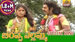 Beerappa Yellamma Special Song | Beerappa Charitra | Yellamma Songs | Telangana Devotional Songs