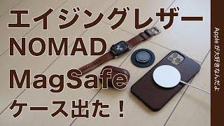 大好きな「NOMAD」もマグネット入り新製品!iPhone 12用エイジングレザーのMagSafeケース・Rugged Case with MagSafe Horween leather