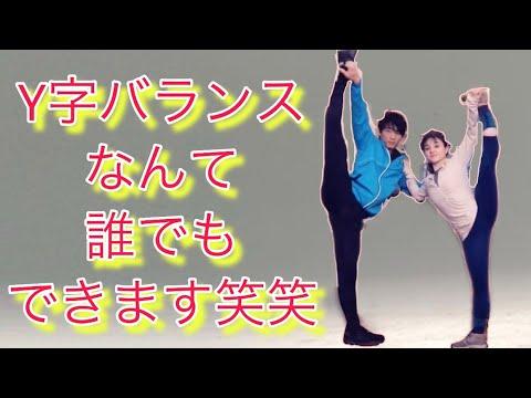 【超簡単 足上げ】プロが教える2つのコツ「 Y字バランス バレエ 」