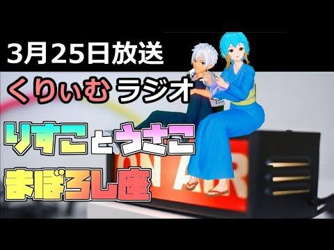 第19回くりぃむラジオ