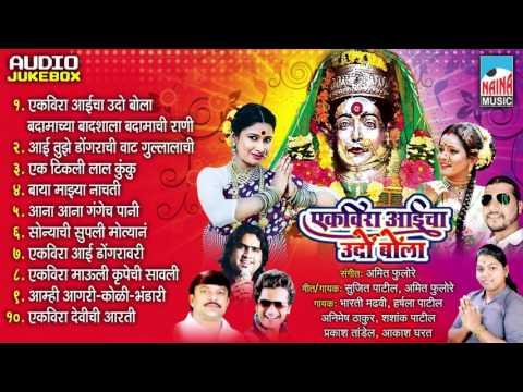 Ekveera Aaicha Udo Bola | Sujit Patil | Ekveera Bhakti Geet | Jukebox