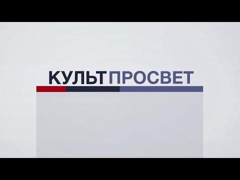 НТС Севастополь: Культпросвет. Выпуск №18