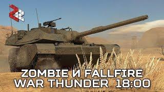 Zombie и FallFire | ЗАРУБА В WAR THUNDER