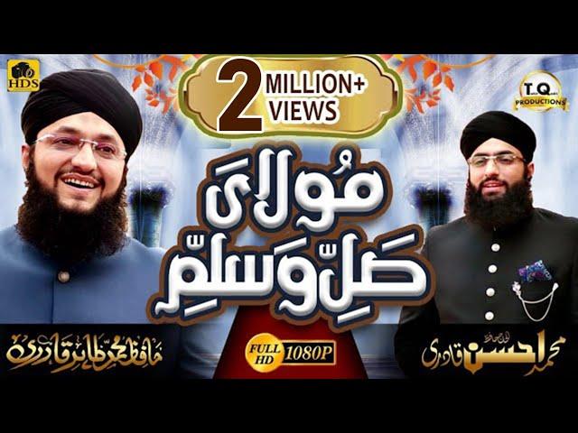 New Ramzan Naat 2019 - Maula Ya Salli | Qasida Burda Sharif - Hafiz Tahir Qadri