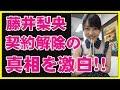 【悲報】アイドル藤井梨央の契約解除理由、中身がヤバすぎるwww