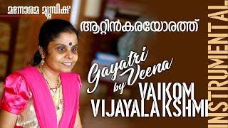 Attinkarayorathu film song on Gayathri Veena by Vikom Vijayalakshmi