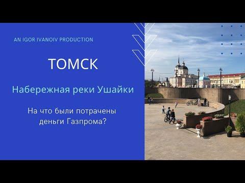 Томск, новая набережная