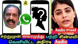 அதிரடி Audio ! Twitter-ல் சின்மயி வைரமுத்து பற்றி Audio வெளியிட்டு பரபரப்பு ! Vairamuthu ! Chinmayi