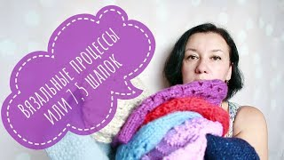 #вязаниеспицами #шапкиспицами #модноевязание 7,5 шапок или вязальные процессы. Вязание спицами