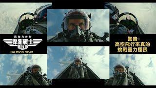 【捍衛戰士 : 獨行俠】精彩花絮 : 高空飛行篇 - 2021年 IMAX同步登場