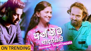 Anthima Adarayai (අන්තිම ආදරයයි) - Romesh Sugathapala | Official Music Video 2020