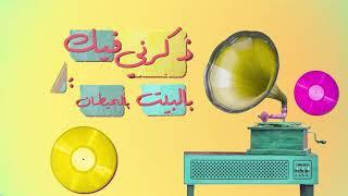 منال سمعان .. ذكرني فيك - النسخة الأصلية بالكلمات | Manal Samaan.. Zakkerni Fik 2021 (Official Clip)