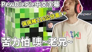 ( PewDiePie中文字幕 )   苦力怕 噢 老兄~~ 佩佩豬身高!【迷因評論】